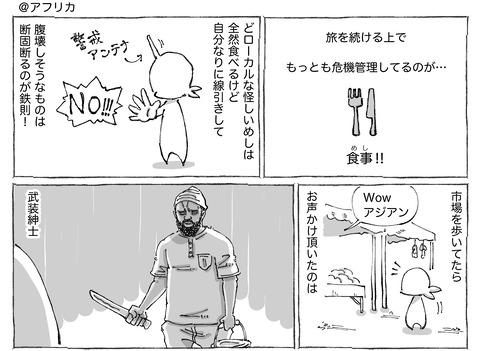 シビれめし【70】①1