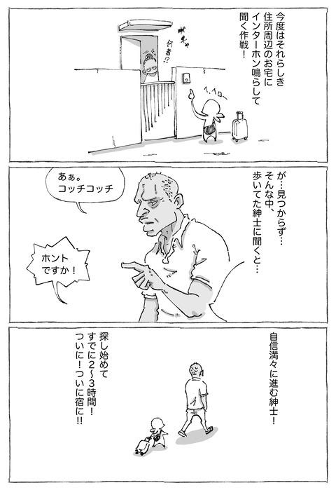 【アフリカ宿迷走】11