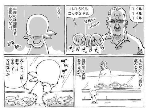 シビれめし【57】②1