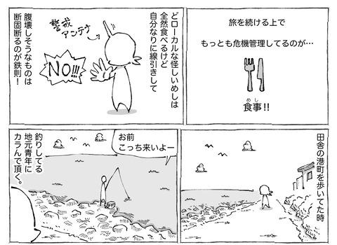 シビれめし【8】①1