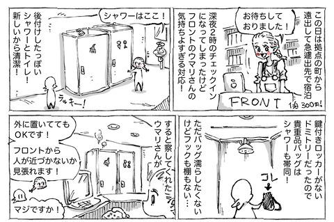 SNS漫画【40】:;①