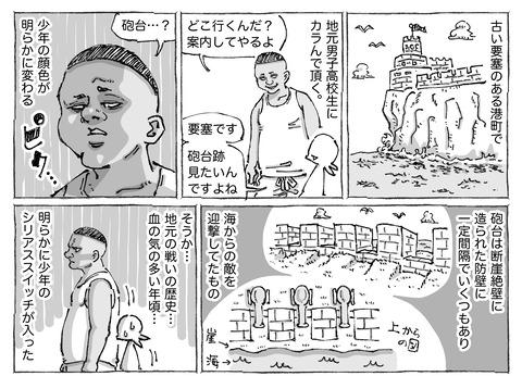 SNS漫画【72】:①