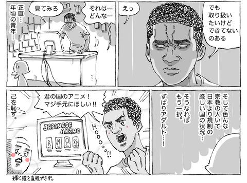 海外旅日記【178】②