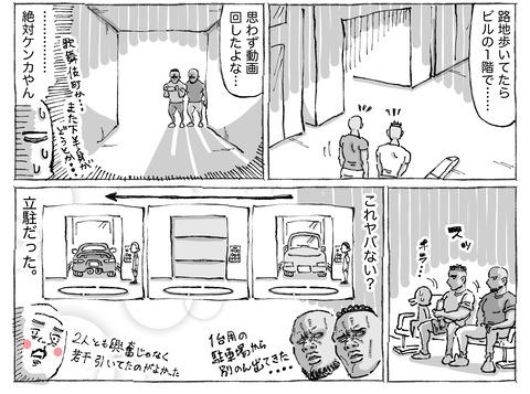 SNS漫画【54】②