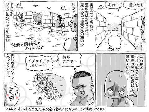 SNS漫画【72】:②