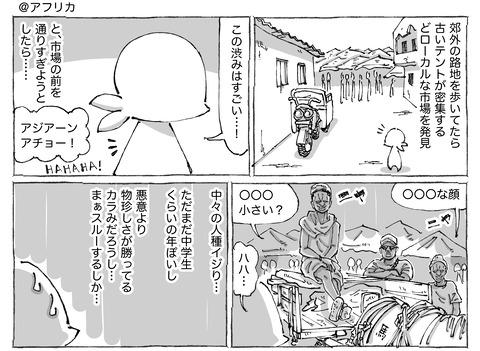 海外旅日記【126】①