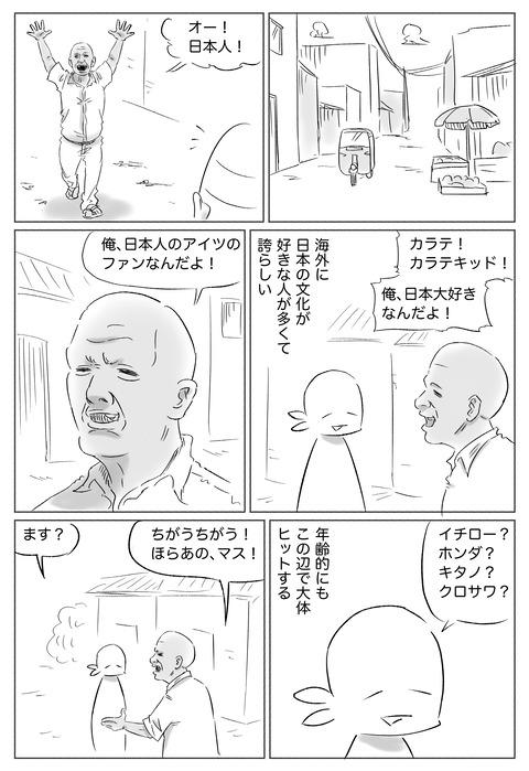 SNS漫画【22】