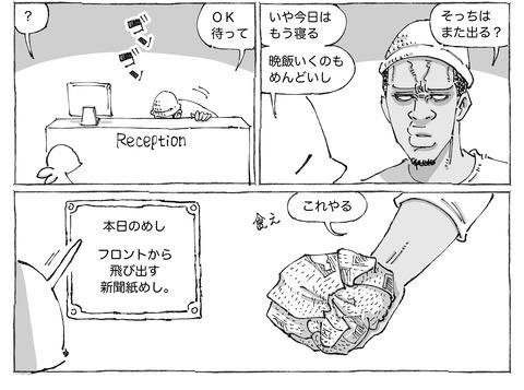 シビれめし【76】①2