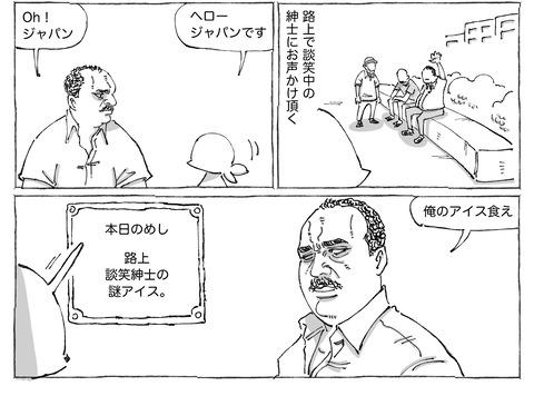 シビれめし【68】①2