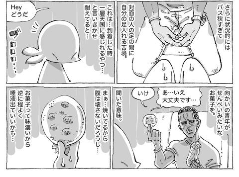 シビれめし【71】①2