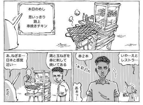 シビれめし【28】①2