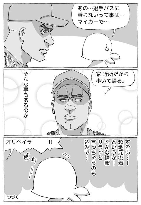 【キューバ野球】42