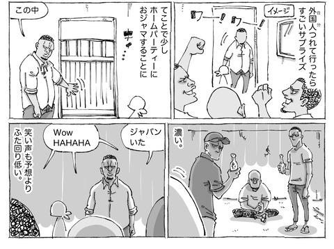 シビれめし【66】①2
