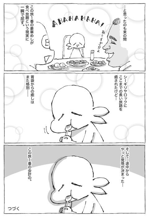【シーギリヤロック】52