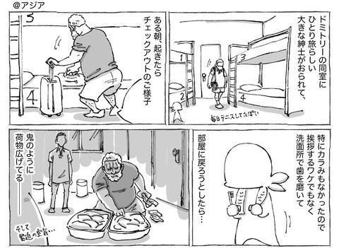 海外旅日記【139】①