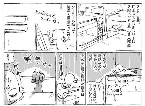 SNS漫画【85】①