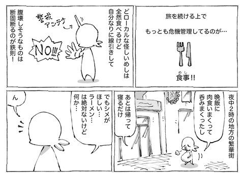 シビれめし【29】①1