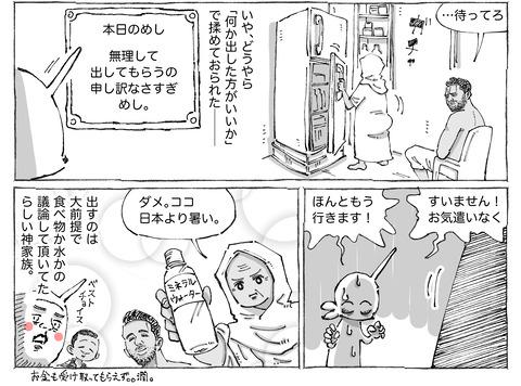 シビれめし【62】②2