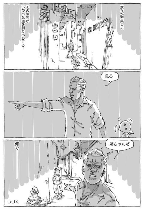 【魚屋集落】8