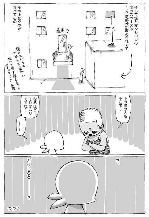 【靴とり】6