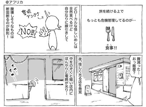 シビれめし【34】①1