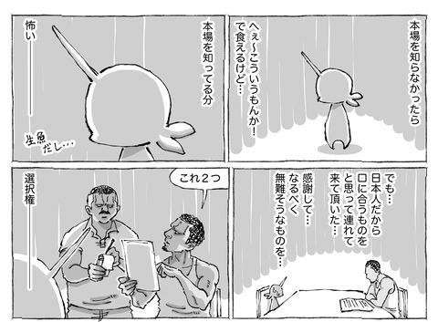 シビれめし【36】②1