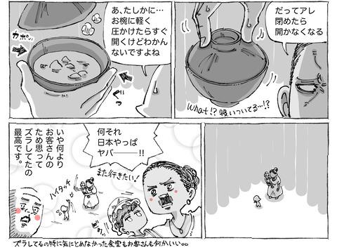海外旅日記【196】②