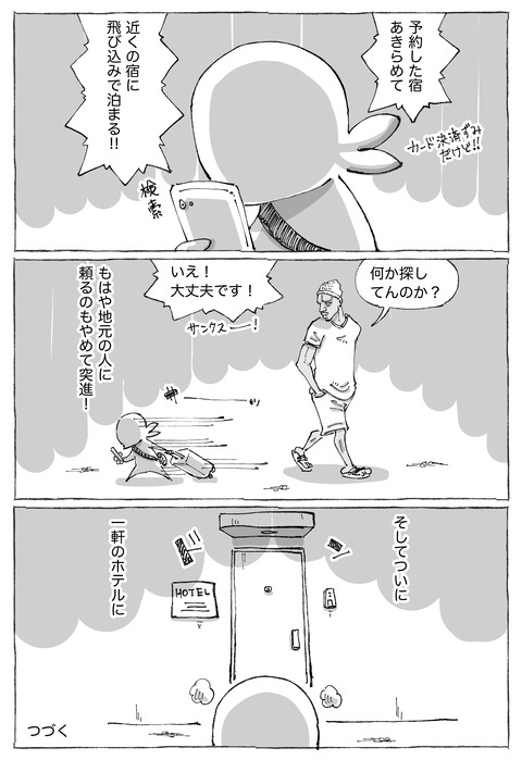 【アフリカ宿迷走】14
