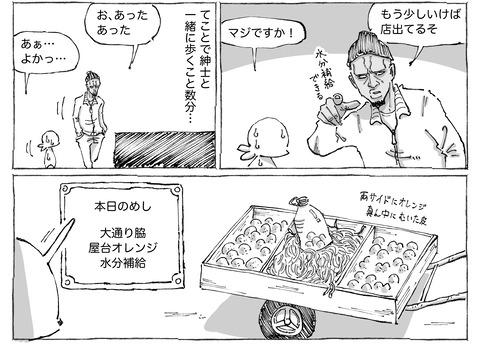 シビれめし【37】①2