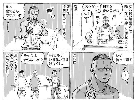 SNS漫画【86】①