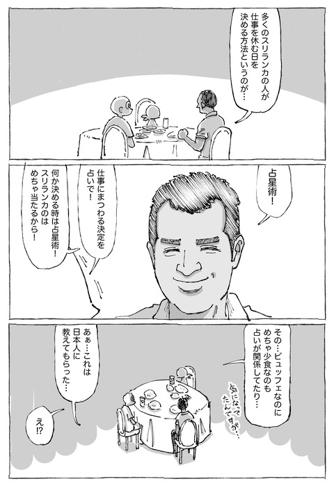 【シーギリヤロック】55