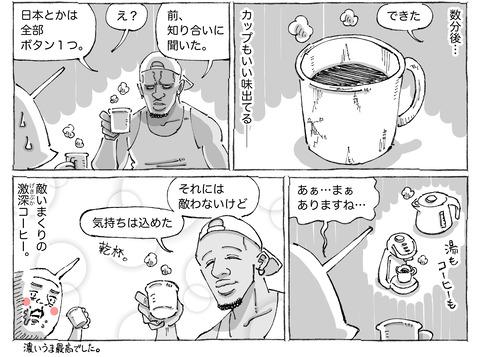シビれめし【64】②2