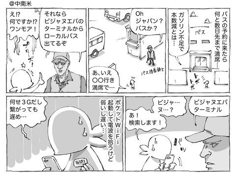 海外旅日記【177】①