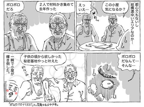 海外旅日記【147】②
