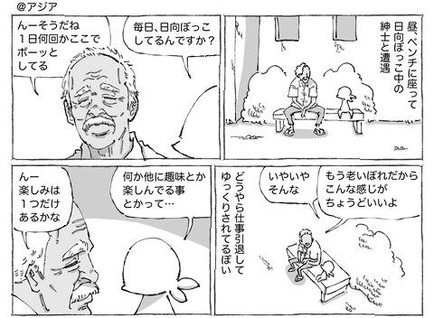 海外旅日記【143】①