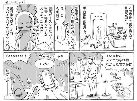 海外旅日記【154】①