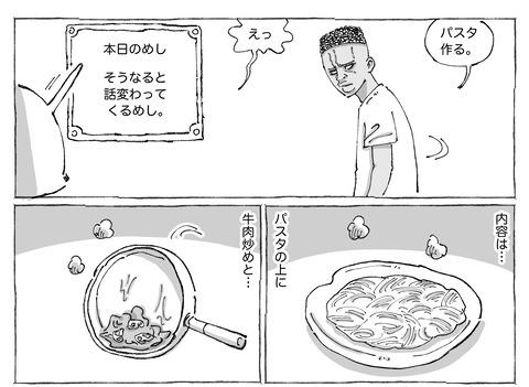 シビれめし【60】②1