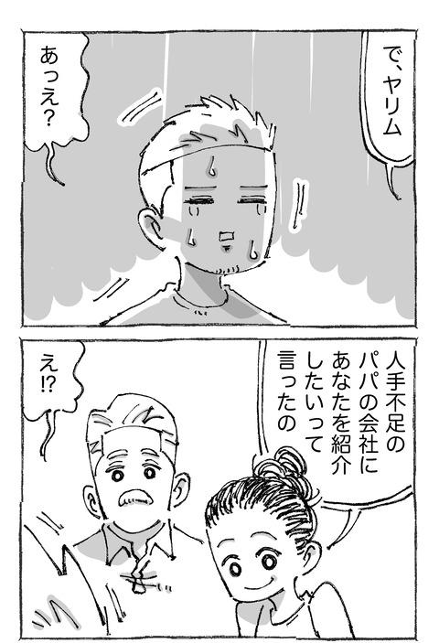 【青年と日本女子】1611