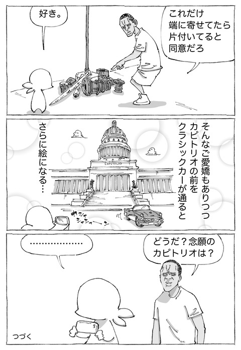 【cuba行脚】38