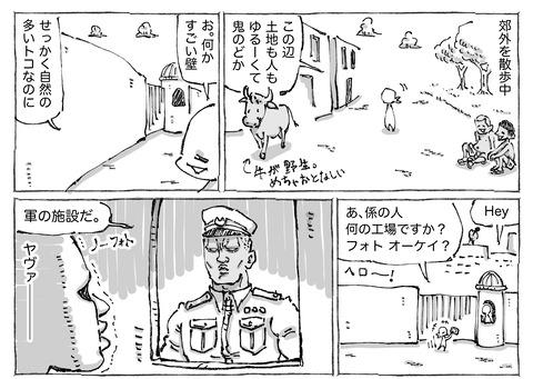 SNS漫画【58】::::①
