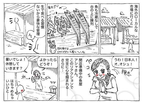 SNS漫画【37】①