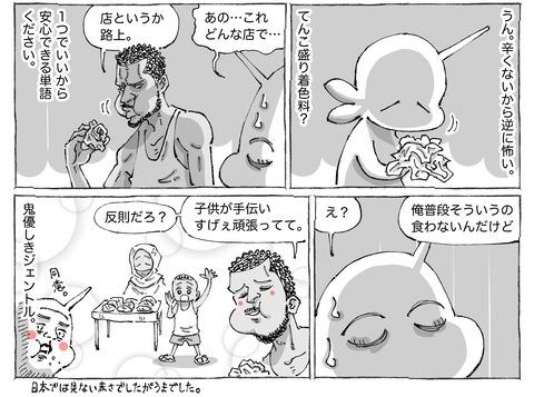 シビれめし【52】②2