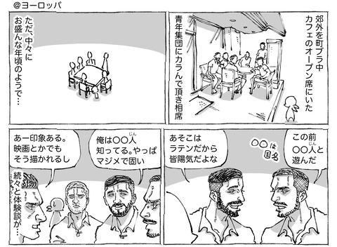 海外旅日記【149】①