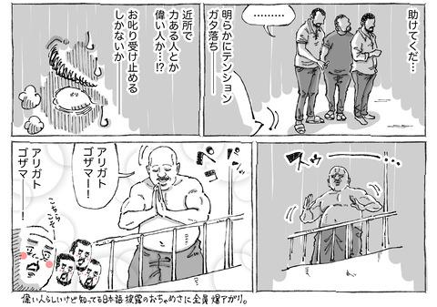 海外旅日記【122】②