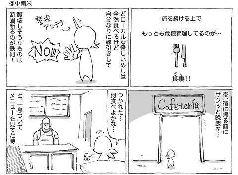 シビれめし【40】①1