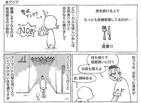 シビれめし【58】①1