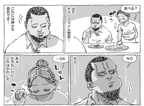 シビれめし【45】②1