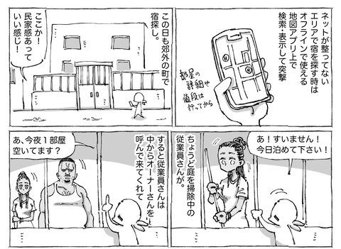 SNS漫画【89】①