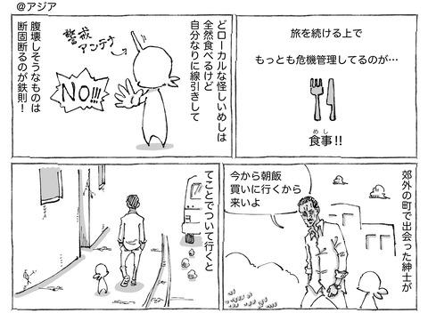 シビれめし【56】①1