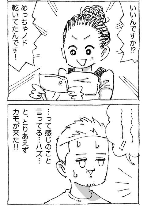 【青年と日本女子】522